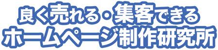 本田晃一セミリタイヤ・ホームページ製作